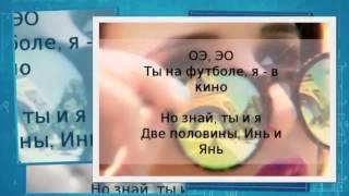 Elvira T ОЭ Текст Lyrics