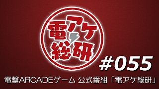 【第55回】電アケ総研【2017/2/16】 COJ(ゲスト:mondial、きゅーへー)