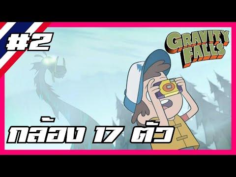 ACL-สรุป Gravity Falls ผจญภัยเมืองมหัศจรรย์ EP2 (กล้อง 17 ตัว)