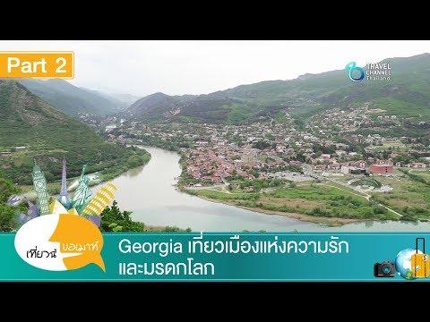 เที่ยวนี้ขอเมาท์ ตอน Georgia เที่ยวเมืองแห่งความรักและมรดกโลก Ep 2
