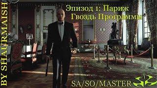 Hitman: Legacy (1 сезон) - Эпизод 1:Париж - Гвоздь Программы (SA,Эксперт) + SA/Только Костюм (SO)