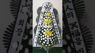 광주천지장례식장꽃배달&천지장례식장조화배달&…