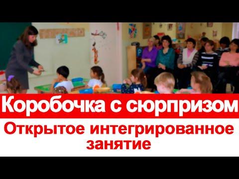 Открытое интегрированное занятие в детском саду - Коробочка с сюрпризом