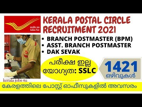 പത്താം ക്ലാസുകാർക്ക് പോസ്റ്റ് ഓഫീസുകളിൽ നിരവധി ഒഴിവുകൾ | Kerala post office GDS recruitment 2021