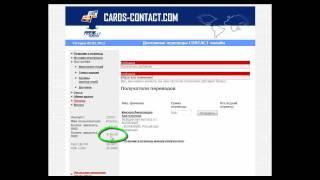 видео Платежная система онлайн переводов денег Контакт