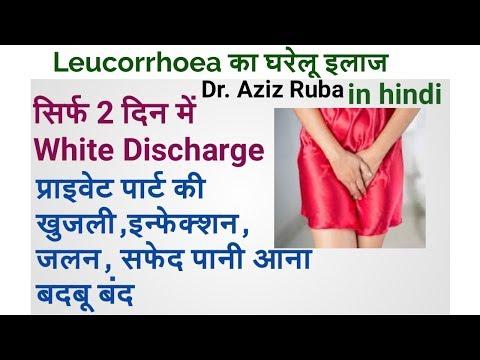 सफेद पानी का इलाज   Leucorrhoea treatment home remedies    White discharge home remedy  / in hindi
