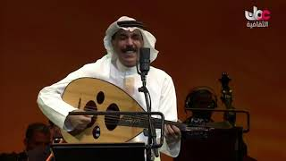 عبدالله الرويشد  - مسحور  - حفل دار الاوبرا السلطانية