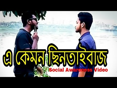 |Chintaibz| এ কেমন ছিনতাইবাজ|New Bangla Funny Video