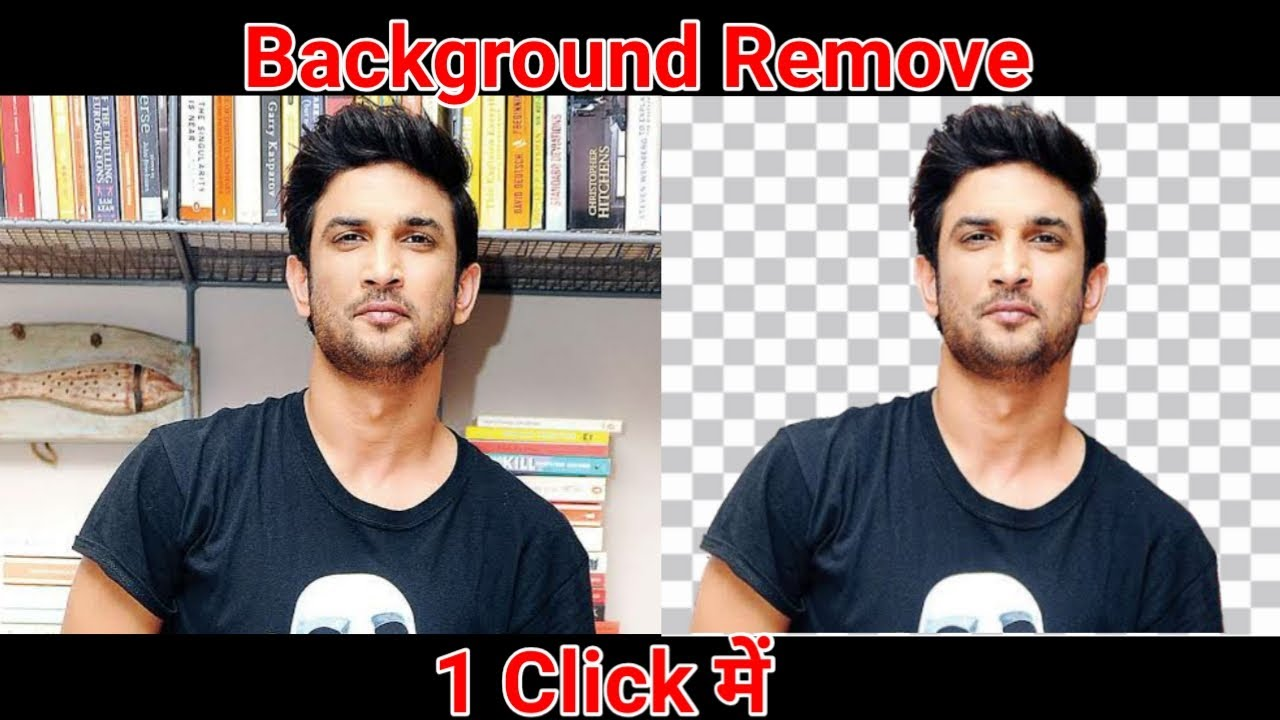 How to Remove Photo Background In Single Click | Remove Photo Background | Remove Background