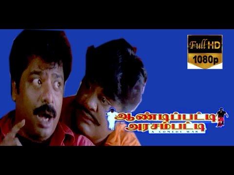 Andipatti Arasampatti | Pandiarajan, Mansoor Ali Khan | Comedy Tamil full movie