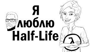 Я ЛЮБЛЮ HALF-LIFE (20 ЛЕТ СЕРИИ) [ИСТОРИЯ ИЗ ДЕТСТВА]