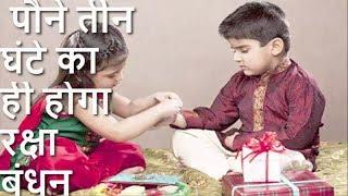 पौने तीन घंटे का ही होगा Raksha Bandhan का पर्व, जानिए शुभ मुहूर्त.....