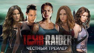 Tomb Raider Лара Крофт - Честный трейлер