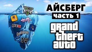 Разбор Айсберга по GTA (часть 1)