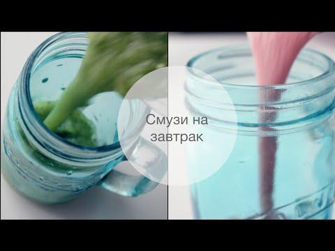 Смузи на завтрак / 4 способа - Простые вкусные домашние видео рецепты блюд