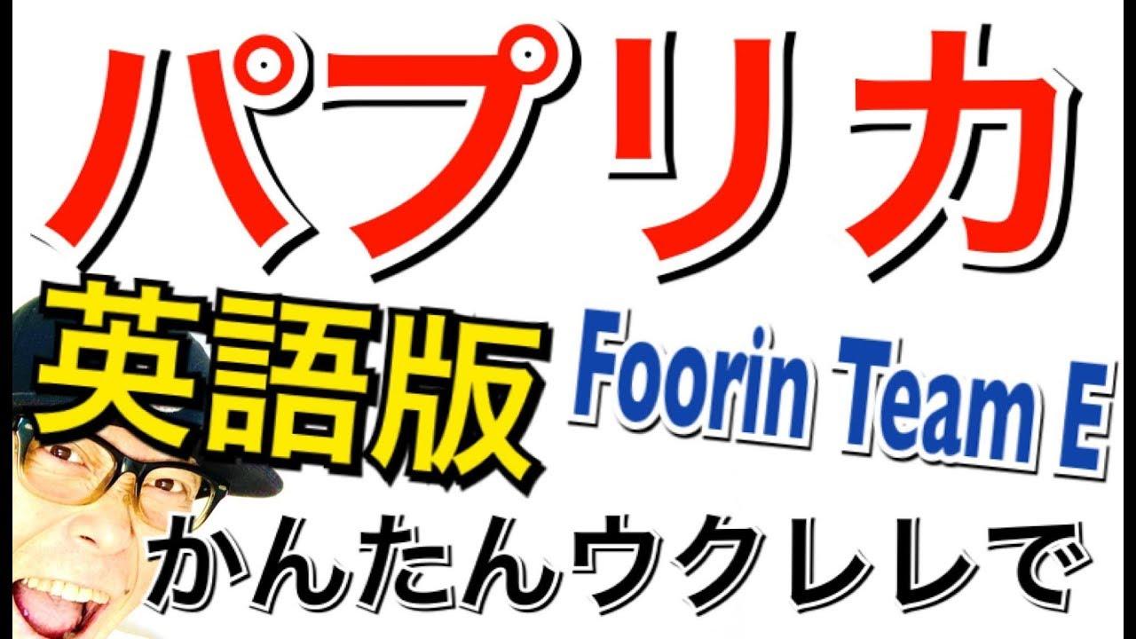 【パプリカ英語版】Paprika - Foorin team E《ウクレレ 超かんたん版 コード&レッスン付》GAZZLELE