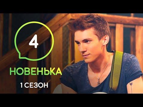 Сериал Новенькая. Серия 4 | МОЛОДЕЖНАЯ МЕЛОДРАМА 2019