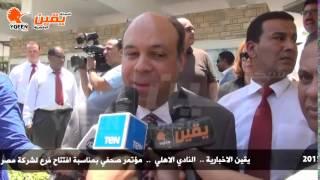 يقين | لقاءات هامه بالنادي الاهلي حول افتتاح فرع لشركة مصر للطيران داخل مقر النادي بالجزيرة