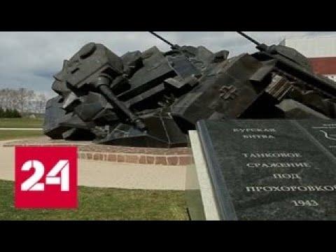 Запад переписывает историю: крупнейшее танковое сражение под Прохоровкой объявили мифом - Россия 24