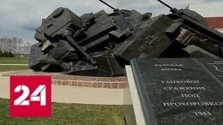 Смотреть видео Запад переписывает историю: крупнейшее танковое сражение под Прохоровкой объявили мифом - Россия 24 онлайн
