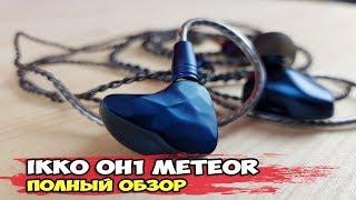 Наушники IKKO OH1 Meteor: отлично сбалансированный звук