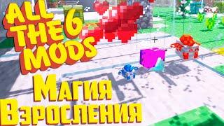 Заклинание Роста Животных и НЕЗЕРИТ #7 - ALL The MODS 6 сборка Minecraft 1.16.5