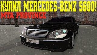 MTA Province - ПРОДАЛ BMW И КУПИЛ MERCEDES S600 !!!
