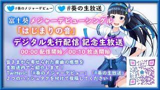 [LIVE] 【富士葵】メジャーデビューシングル「はじまりの音」先行配信記念生放送
