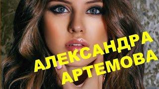 Александра Артемова Жизнь после Дом 2