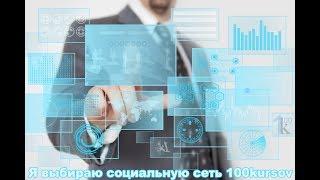 Социальная сеть 100 курсов для работы и заработка в интернете