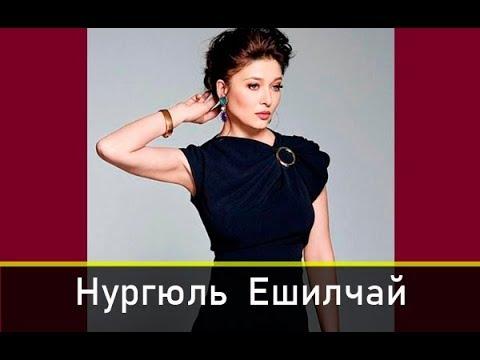 Нургюль Ешилчай биография и личная жизнь