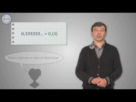 Алгебра 10 Целые и рациональные числа