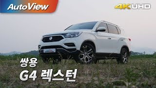 2017 Ssangyong G4 Rexton Review