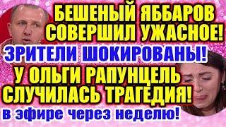 Дом 2 Свежие новости и слухи! Эфир 9 ДЕКАБРЯ 2019 (9.12.2019)