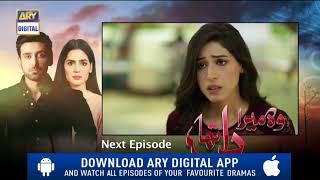 Woh Mera Dil Tha Episode 15 ( Teaser ) - Top Pakistani Drama