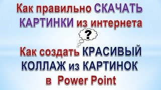 ♦ Программа Power Point. Как сделать коллаж из картинок