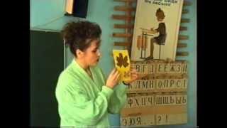 Урок рисования в 1 классе Дерево Педагогическая практика 1991 год