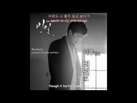 Eru (이루) - 비밀 (Secret) [Eng Subs - Rom - Hangul]