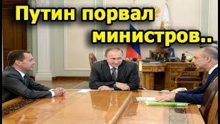 Владимир Путин PA3HOCИТ Министров!PAБΟТAТЬ HУЖHO, A HΕ CΟΠΛИ ПУСКАТЬ!