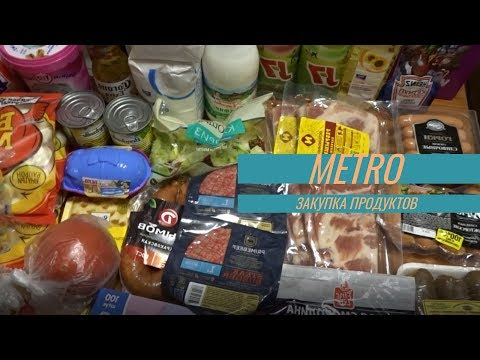 Большая закупка продуктов /Закупка из METRO