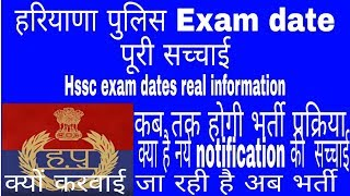 haryana police exam date //hssc exams dates // haryana upcoming exams dates