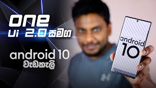 New Android 10 with One UI 2.0