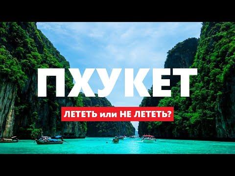 Пхукет: все, что вы не знали об отдыхе в Таиланде