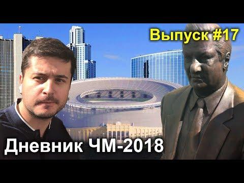 россия хорватия 07.07.2018