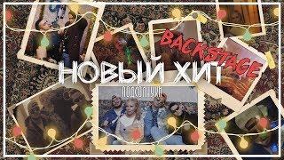 "Как снимали ""Подсолнухи - Новый хит"" | Backstage со съемок клипа"