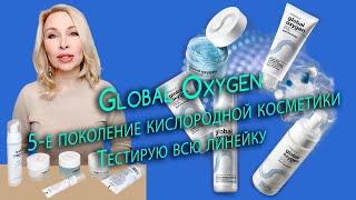 Главное событие каталога Faberlic 18 Global Oxygen Тестирую всю линейку