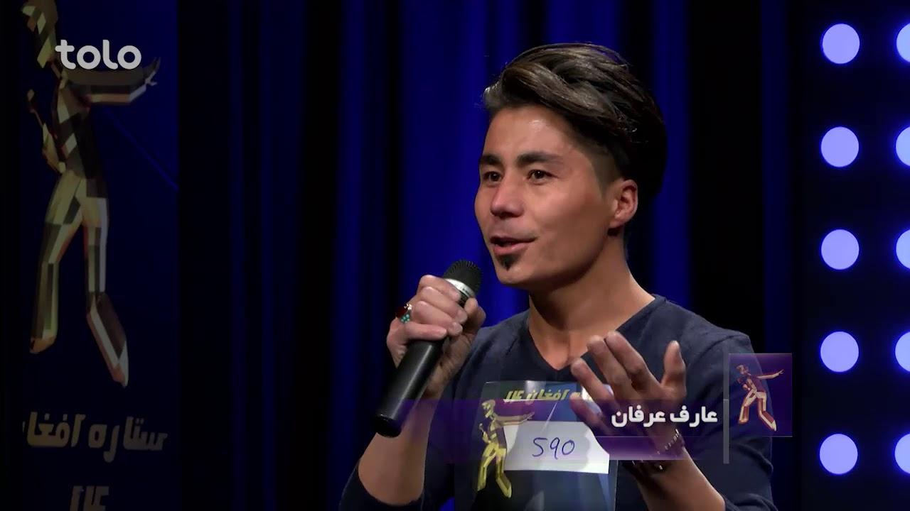 عارف عرفان - یار شیرین - گزینش محلی / Arif Erfan - Yar Sherin - Mahali Auditions