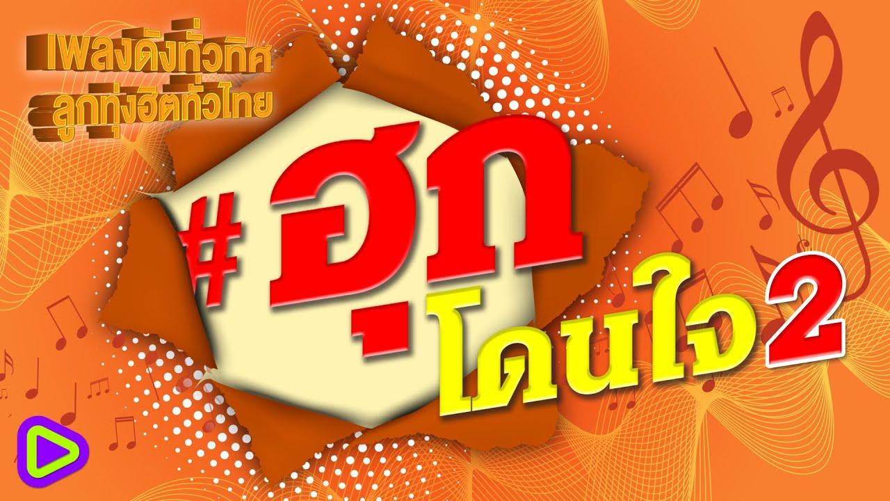 เพลงดังทั่วทิศ ลูกทุ่งฮิตทั่วไทย ฮุกโดนใจ 2 | บุญผลา , ฝากพรุ่งนี้ไว้กับอ้าย , รักคนโทรมาจังเลย