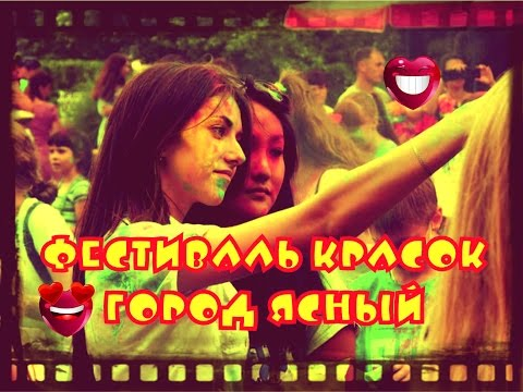 сайт знакомств город ясный оренбургской области