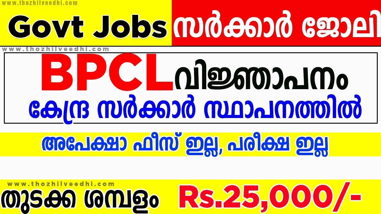 പരീക്ഷ ഇല്ലാതെ പെട്രോളിയും കമ്പനിയില് ജോലി | BPCL Job Vacancy Malayalam |Latest Job Vacancy 2021